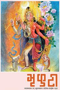 BHRIKUTI: Purnangka – 17 (HB...