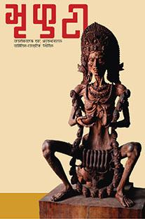 BHRIKUTI: Purnangka – 18 (HB...