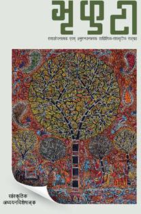 BHRIKUTI: Purnangka – 19 (HB...