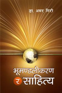 Bhumandalikaran ra Sahitya