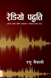 Radio Paddati