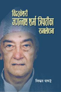 Biddat Kesari Jagannath Sharma...