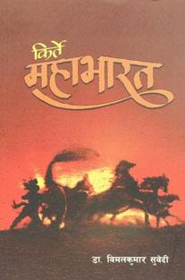 Kirte Mahabharat