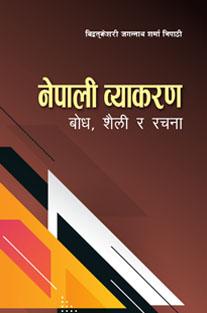 Nepali Byakaran : Bodh, Saili ...